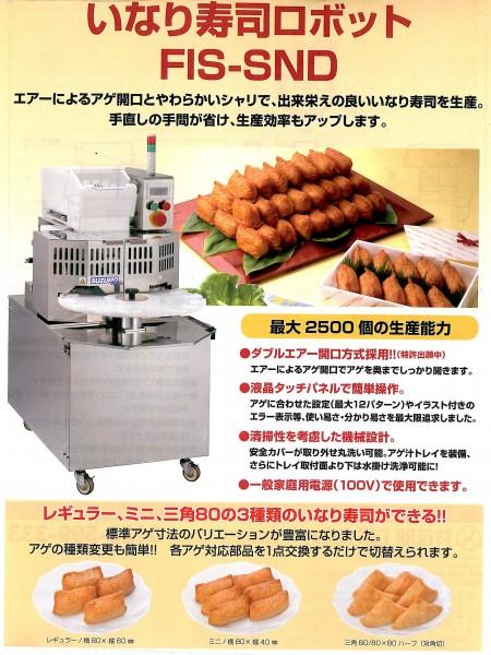 いなり寿司ロボット-450x600