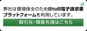 BtoB電子請求書プラットフォーム