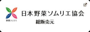日本野菜ソムリエ協会