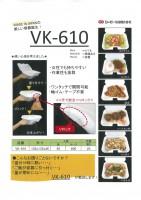 VK-610チラシ