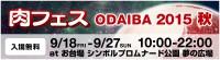 bnr_daiba-2-2