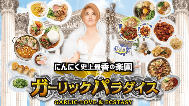 garlic-paradise11
