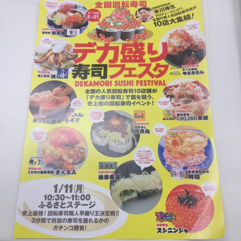 デカ盛寿司フェスタ