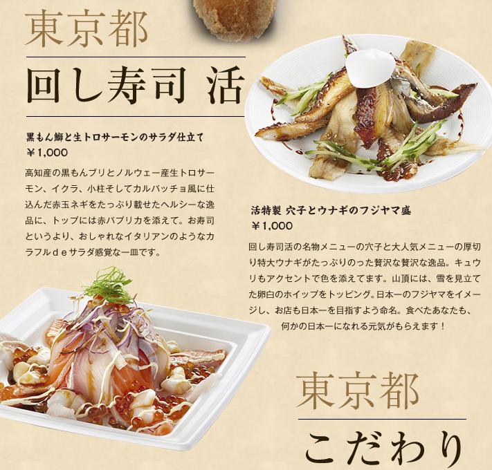 活・美登利寿司