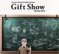 giftshow 2016 logo