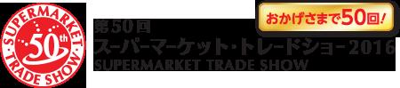 SMTS logo_index