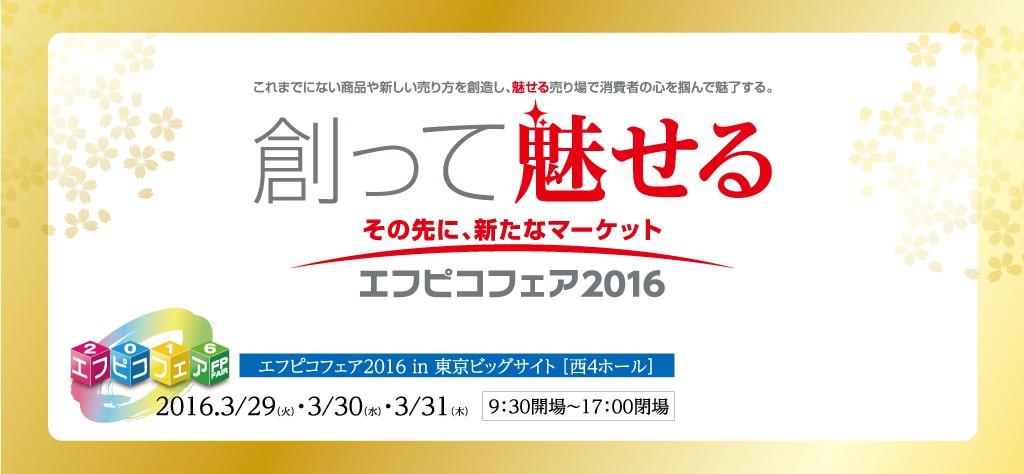 fpco_event_2016