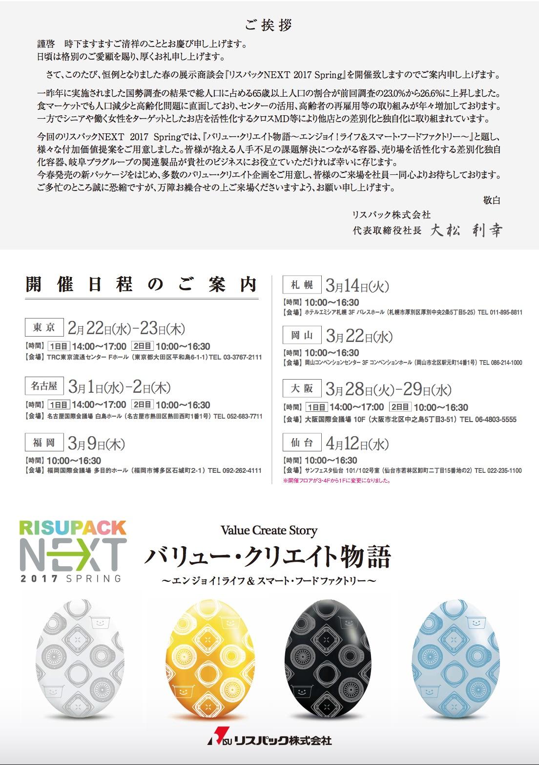 NEXT2017春_案内状1