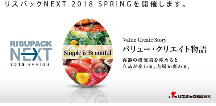 next_2018s_midashi01