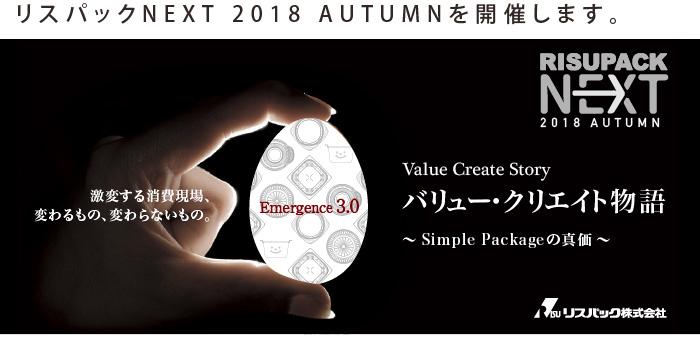 next_2018a_midashi01