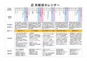 2013年2月 NT企画販促計画書_02