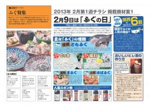 2013年2月 NT企画販促計画書_03