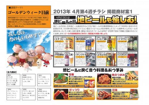 2013年4月 NT企画販促計画書_12