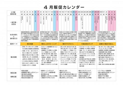 2013年4月 NT企画販促計画書_02