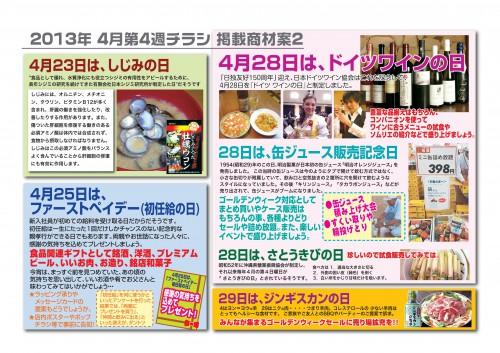 2013年4月 NT企画販促計画書_13