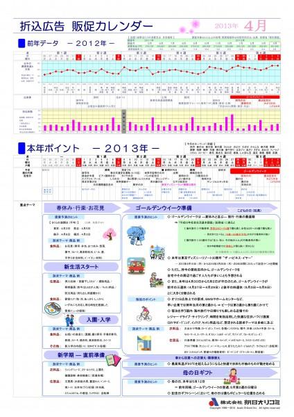 朝日オリコミ 2013年4月販促カレンダー_01