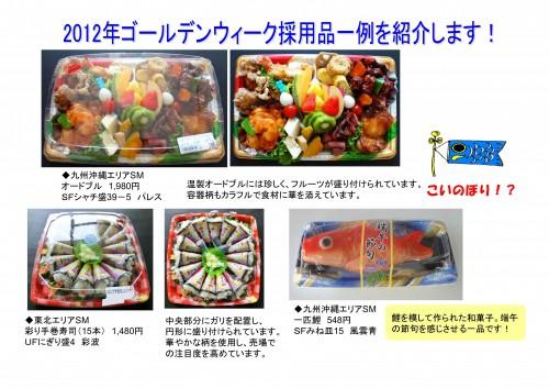 2013年5月 NT企画販促計画書_05